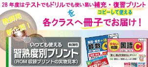 日本標準 漢字カード of 學校教材専門店 タバタ教材社