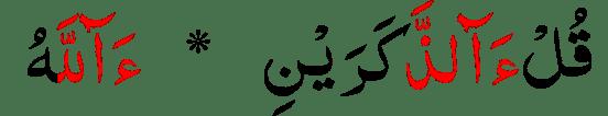 contoh Mad Farqi