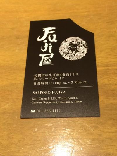 0629fujiya_6950