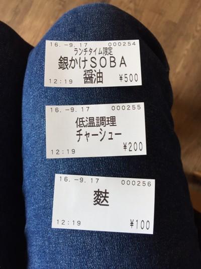 20160917kingin_610