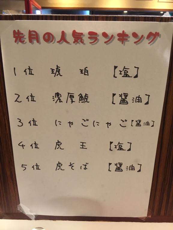 20161026tora_859