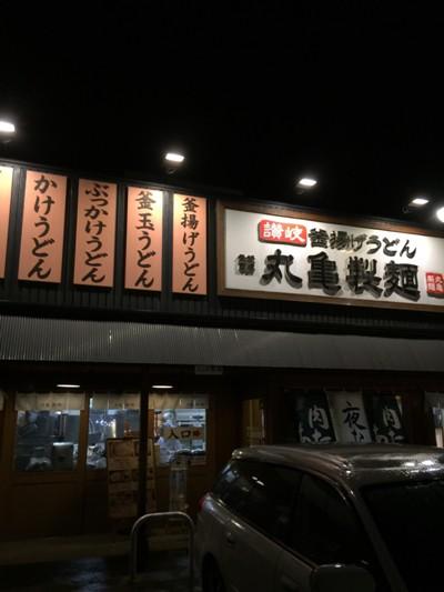 20161201marugame_7850