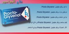 مرهم وتحاميل بروكتو جليفينول لعلاج البواسير Procto Ghyvenol