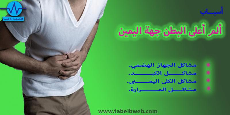 ماهي أسباب ألم وخزات او نغزات أعلى البطن في جهة اليمين طبيب ويب