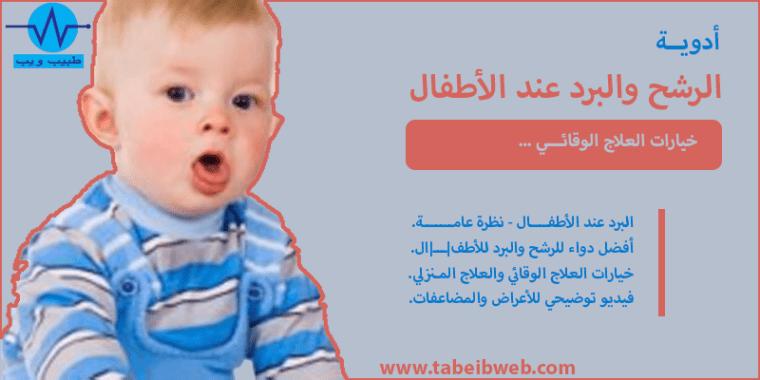 أفضل دواء للبرد والرشح للأطفال طبيب ويب