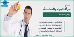 علاج حرقة البول والحكة بالعديد من الطرق المختلفة المجربة