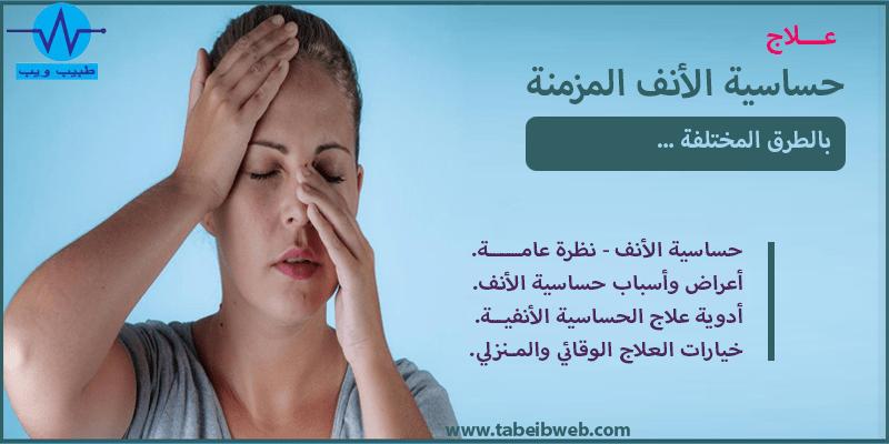 علاج حساسية الأنف المزمنة