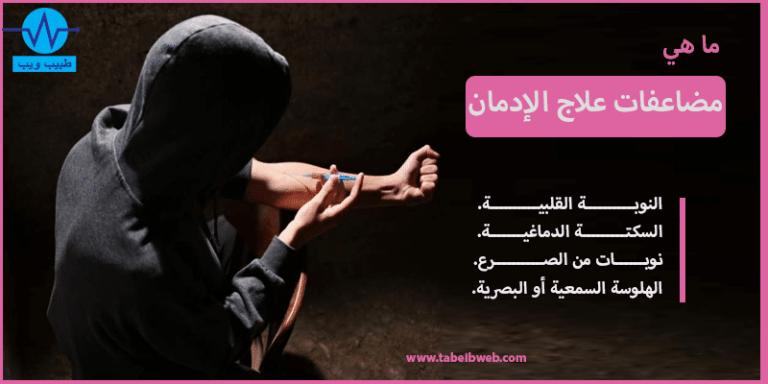 مضاعفات علاج الإدمان بالتفصيل