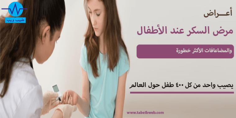 اعراض السكري عند الاطفال