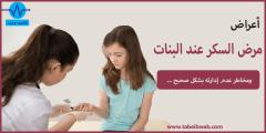 اعراض مرض السكر عند البنات