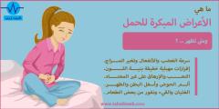 الأعراض المبكرة للحمل