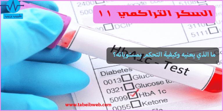 السكر التراكمي 11 أو أكثر من 7%