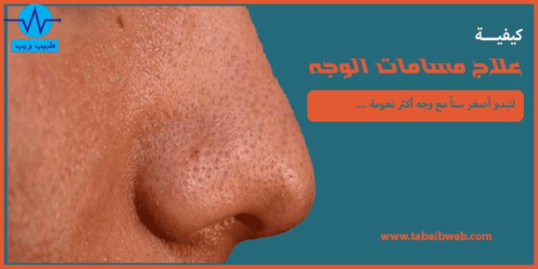 علاج مسامات الوجه