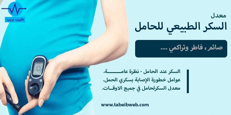 معدل السكر الطبيعي للحامل