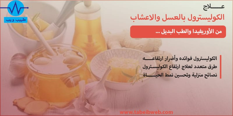 علاج الكوليسترول بالعسل والاعشاب