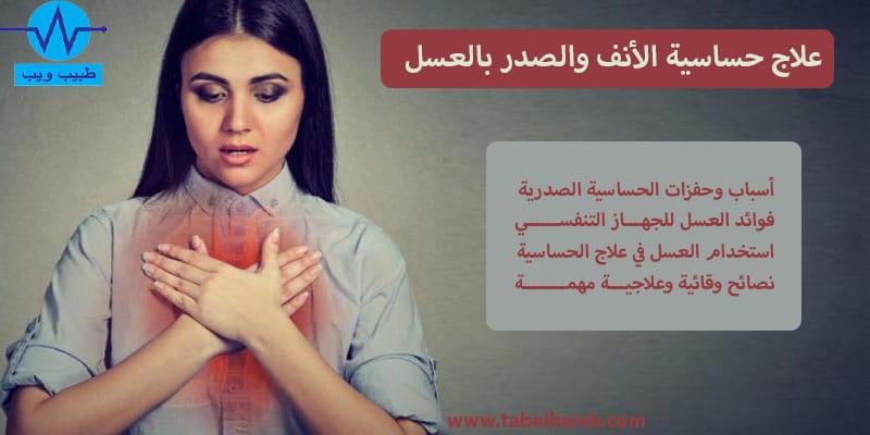 علاج حساسية الأنف والصدر بالعسل