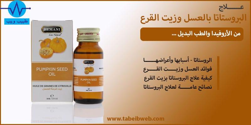 علاج البروستاتا بالعسل وزيت القرع
