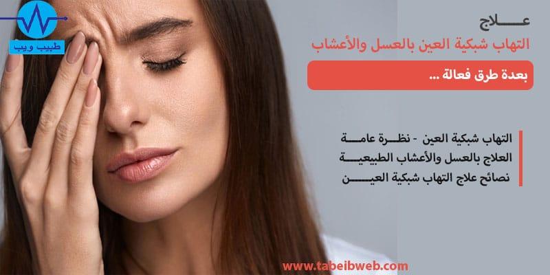 علاج شبكية العين بالعسل والاعشاب
