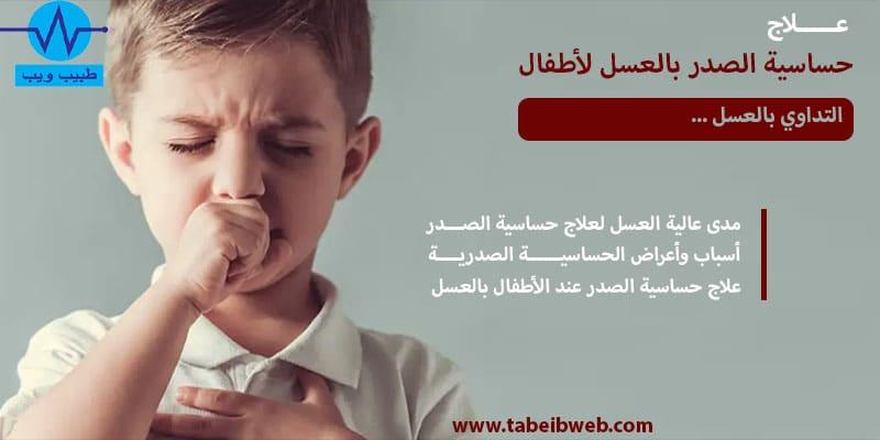 علاج حساسية الصدرية بالعسل للاطفال
