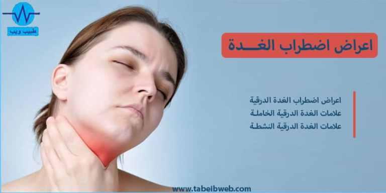 اعراض اضطراب الغدة