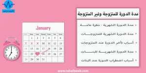 كم مدة الدورة الشهرية عند المرأة المتزوجة وغير المتزوجة