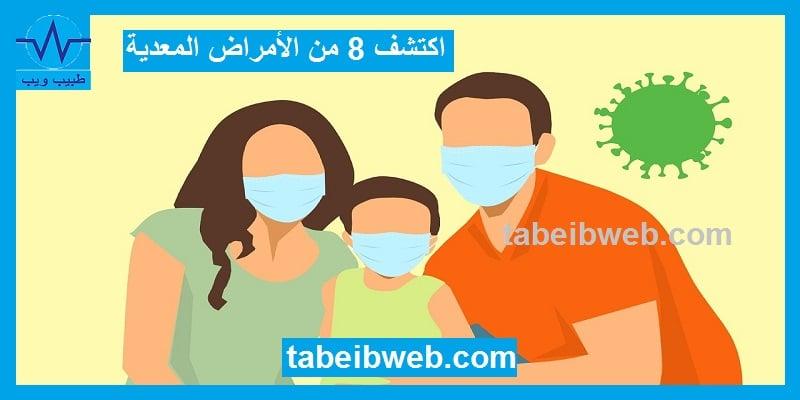 اكتشف 8 من الأمراض المعدية