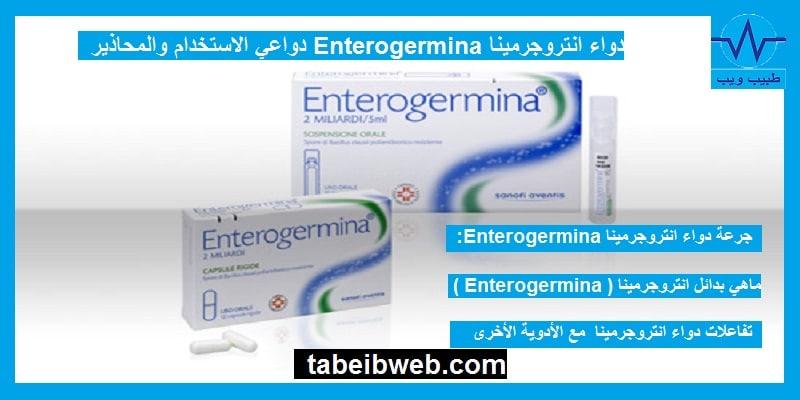دواء انتروجرمينا Enterogermina دواعي الاستخدام والمحاذير