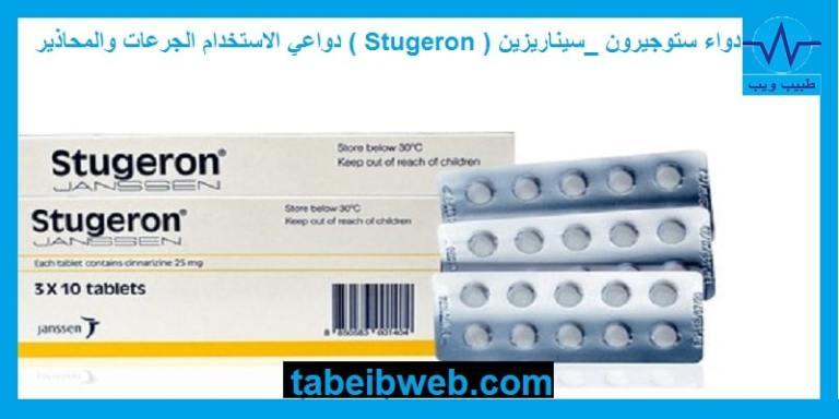 دواء ستوجيرون _سيناريزين ( Stugeron ) دواعي الاستخدام الجرعات والمحاذير