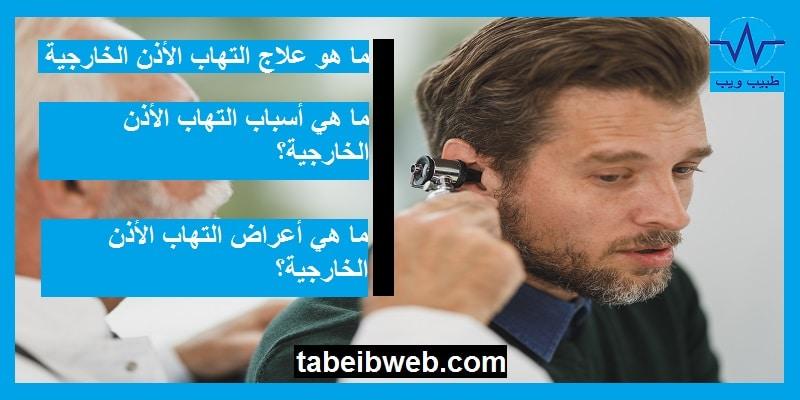 ما هو علاج التهاب الأذن الخارجية