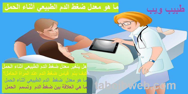 ما هو معدل ضغط الدم الطبيعي أثناء الحمل