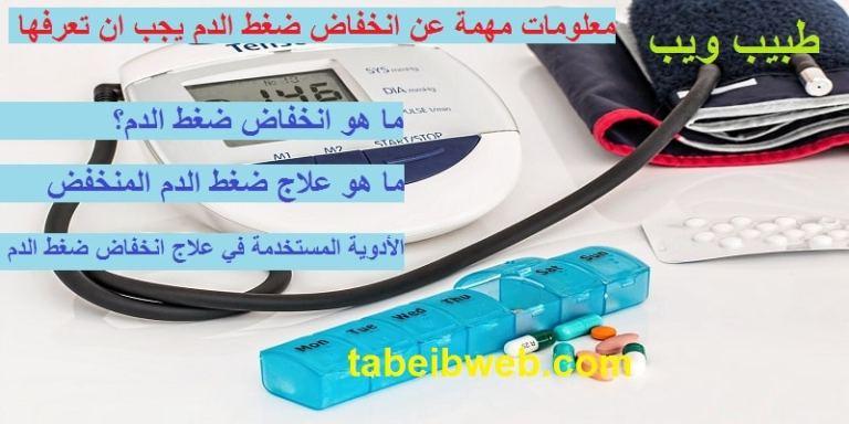 علاج انخفاض ضغط الدم ومعلومات يجب ان تعرفها