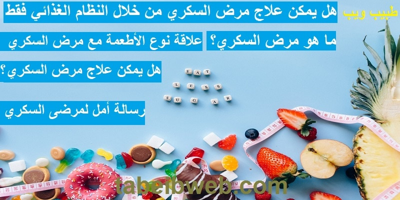 هل يمكن علاج مرض السكري من خلال النظام الغذائي فقط
