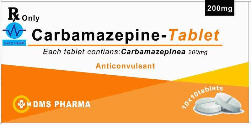 كاربامازيبين Carbamazepine لعلاج الصرع الجرعات والآثار الجانبية