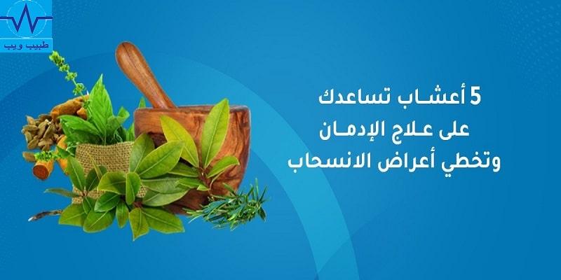 5 من الأعشاب التي تستخدم في علاج الإدمان وتخطي أعراض الانسحاب