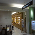 茶語 - 新宿タカシマヤの6階