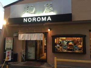 640x640 rect 40768479 - 鶏のウマミ!!!麺屋 NOROMA