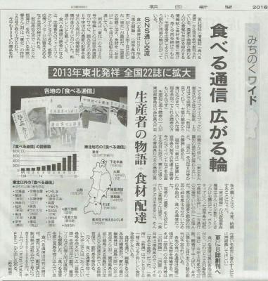 朝日新聞20160406