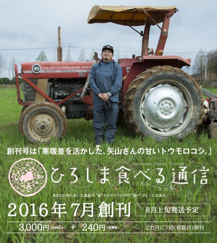 new_hiroshima