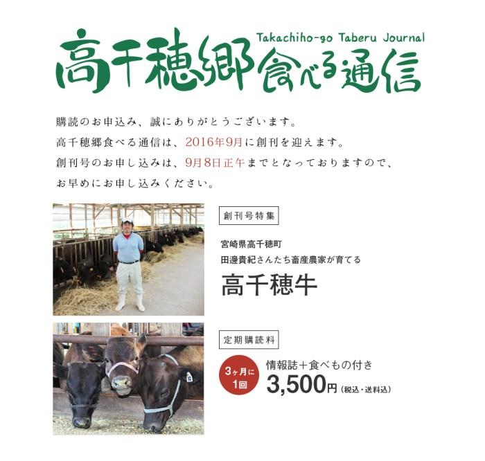 new_takachihogo