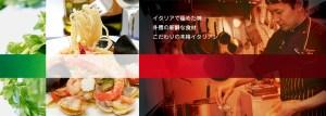 イタリア料理 ペッシェ アズーロ 〜青い魚〜