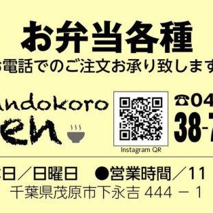 定食屋 gohandokoro ren