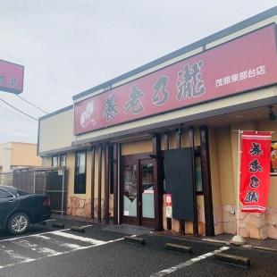 養老乃瀧茂原東部台店