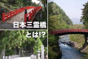 日本三霊橋