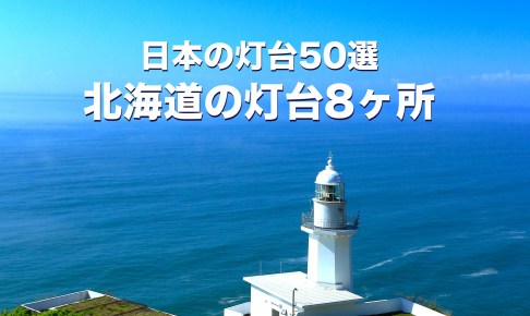 日本の灯台50選・北海道の灯台8ヶ所