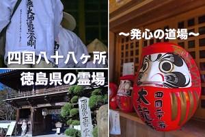 四国八十八ヶ所 徳島県の霊場〜発心の道場〜