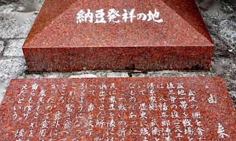 納豆発祥の地碑