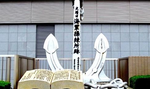 神戸海軍操練所跡