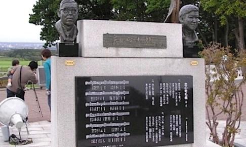 『恋の町札幌』歌碑