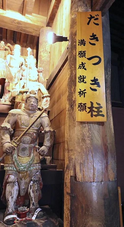恵隆寺 立木観音堂