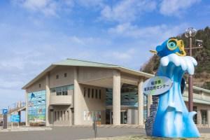 福井県海浜自然センター